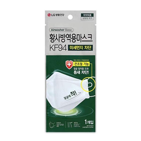 LG Health Care Airwasher KF94 Mask