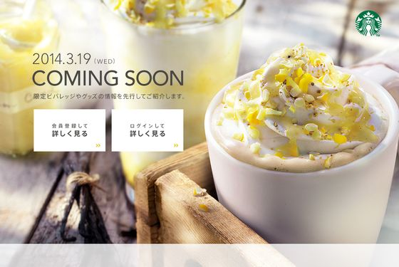 It's the final countdown for this steamed milk and lemon delicacy.