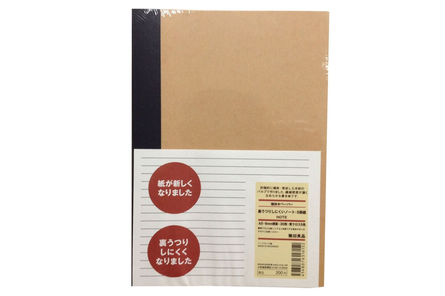 Muji Notebook A5 6mm Rule — Pack of 5