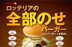 Most Terrifying Burger of All Time Is Sold at Lotteria in Japan