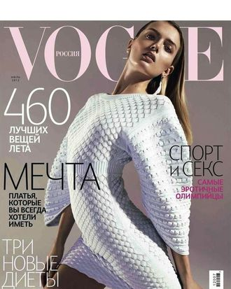 Lily Donaldson for Russian <em>Vogue</em>.