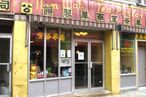 Nom Wah Tea Parlor Looks to Expand With Pop-up-Friendly Openhouse Bowery