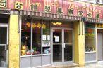 The Doyers Street original.