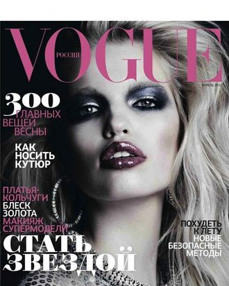 Daphne Groeneveld for <em>Vogue</em> Russia.