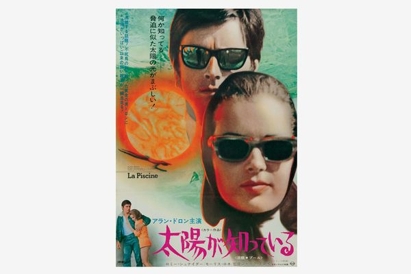 La Piscine Movie Poster