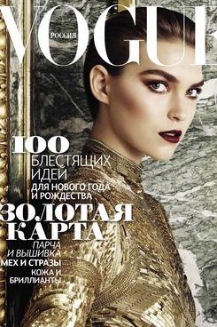 Courtesy of Russian <em>Vogue</em>.