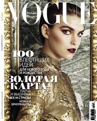 Courtesy of Russian <em>Vogue</em>.