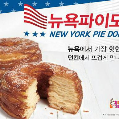 Is it okay to call it a DunDroCronut? No? Okay.