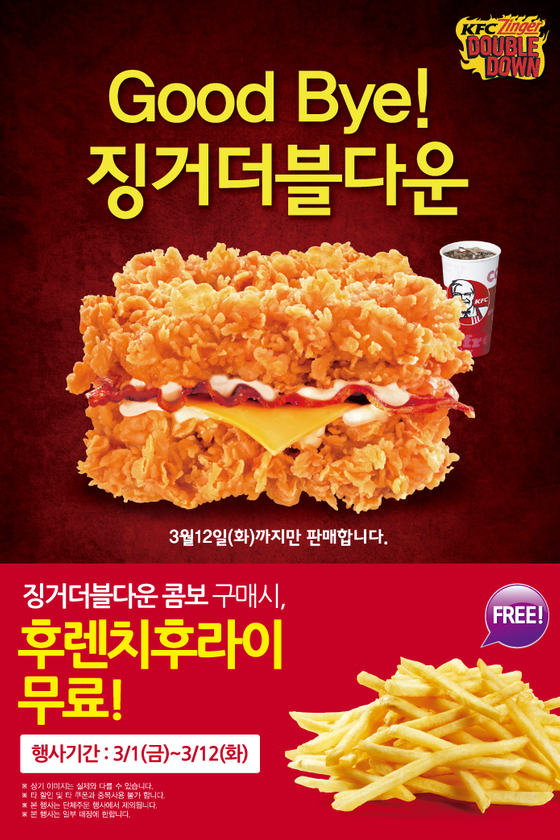Koreas New Kfc Double Down Is Even More Horrifying Than The Original