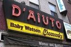 Baby Watson Cheesecake Building in Chelsea Will Make Way for Hotel