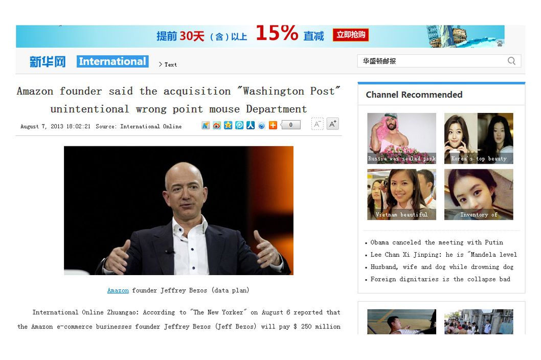 A very bad translation of Xinhua's report on Jeff Bezos buying the <em>Post</em> accidentally.