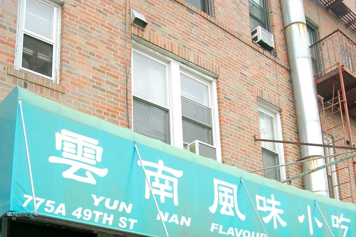 Yu Nan Flavor Snack has been pretty much your only Yunnan option till now.