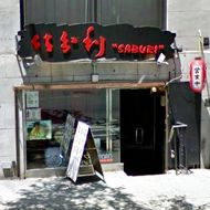 Saburi, New York's Only Japanese-Style Chinese Restaurant, Will Close After March 31