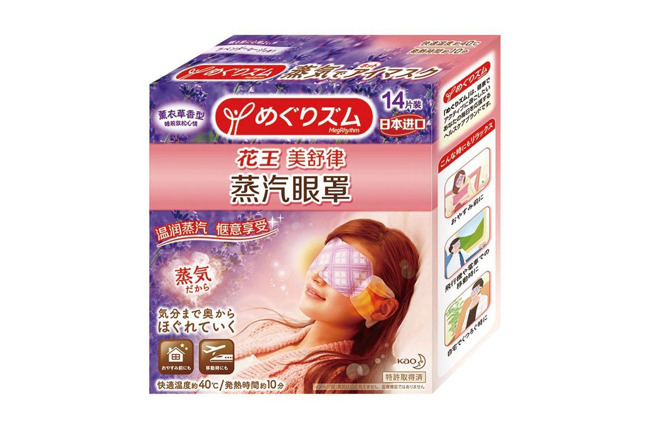 Kao Lavender Steam Mask