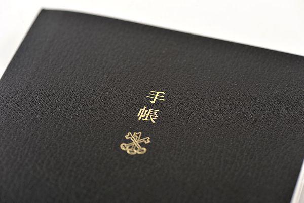 Hobonichi Techo A6 English Planner Notebook