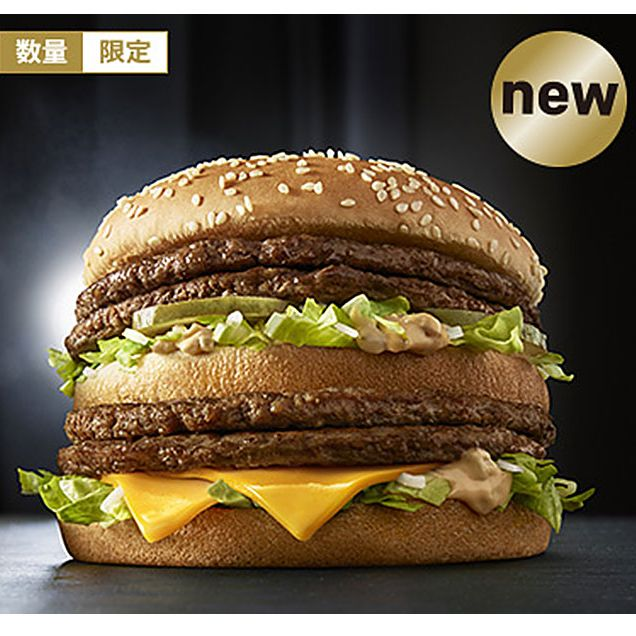 Taller, and wider, than the usual Big Mac.