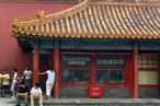 Sadly, the Starbucks in the Forbidden City closed down in 2007.