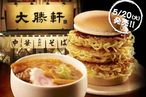 Japanese Chain Rolls Out Frightening Ramen Burgers With Soup on the Side