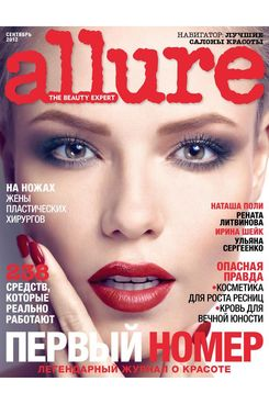 The debut issue of <em>Allure</em> Russia.